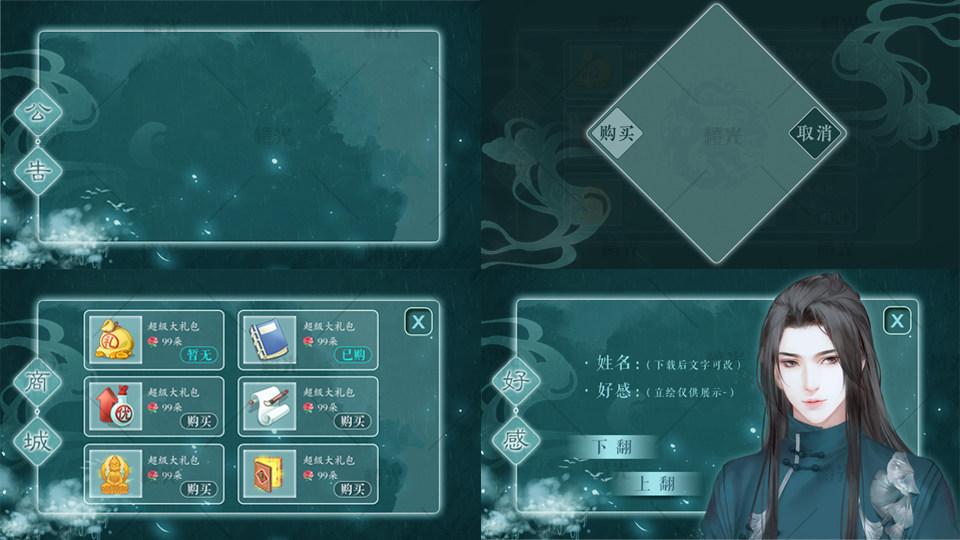 【古风】绿墨u详情 - 素材交易平台 - 橙光|66rpg