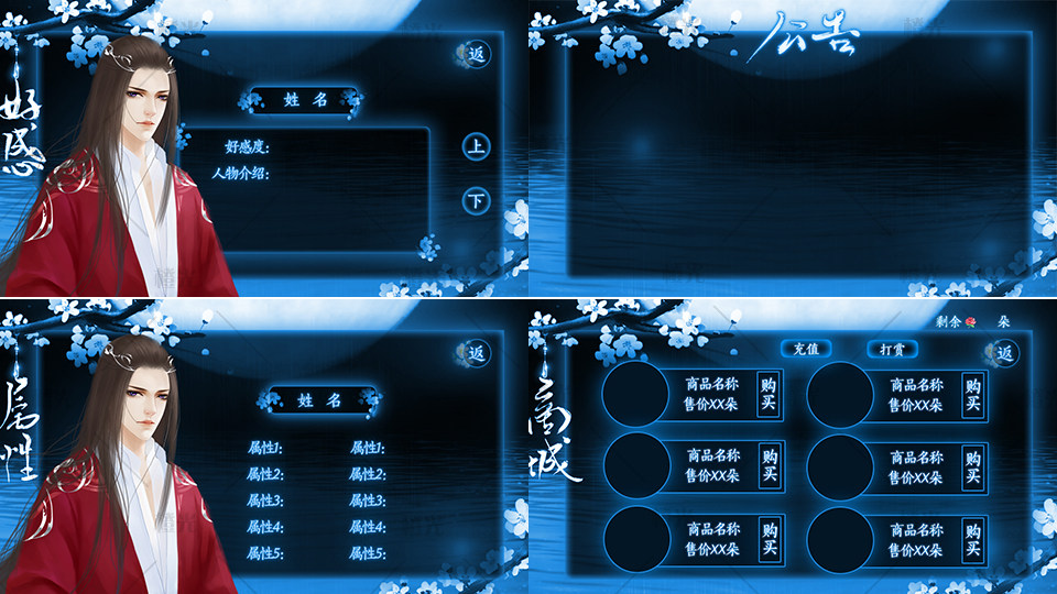 古风ui详情 - 素材交易平台 - 橙光|66rpg