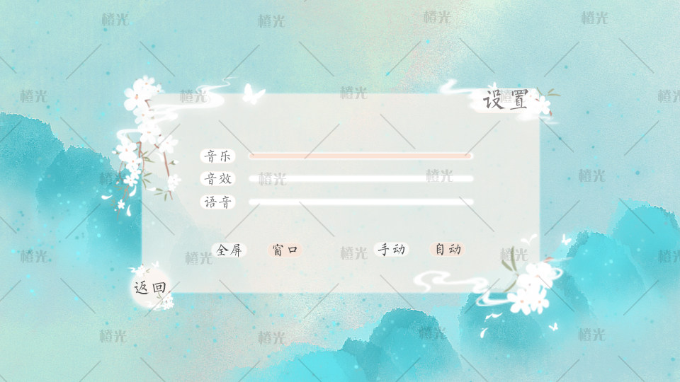 雁字回时ui详情 - 素材交易平台 - 橙光|66rpg