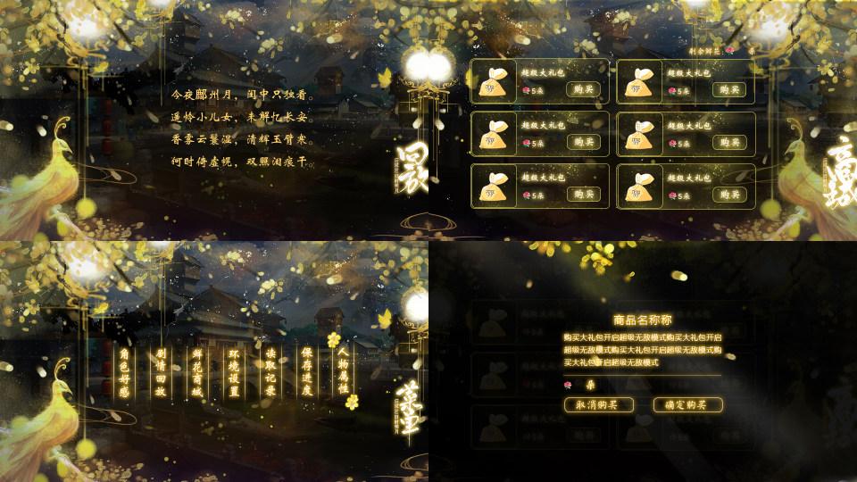 胧月夜古风ui详情 - 素材交易平台 - 橙光 66rpg