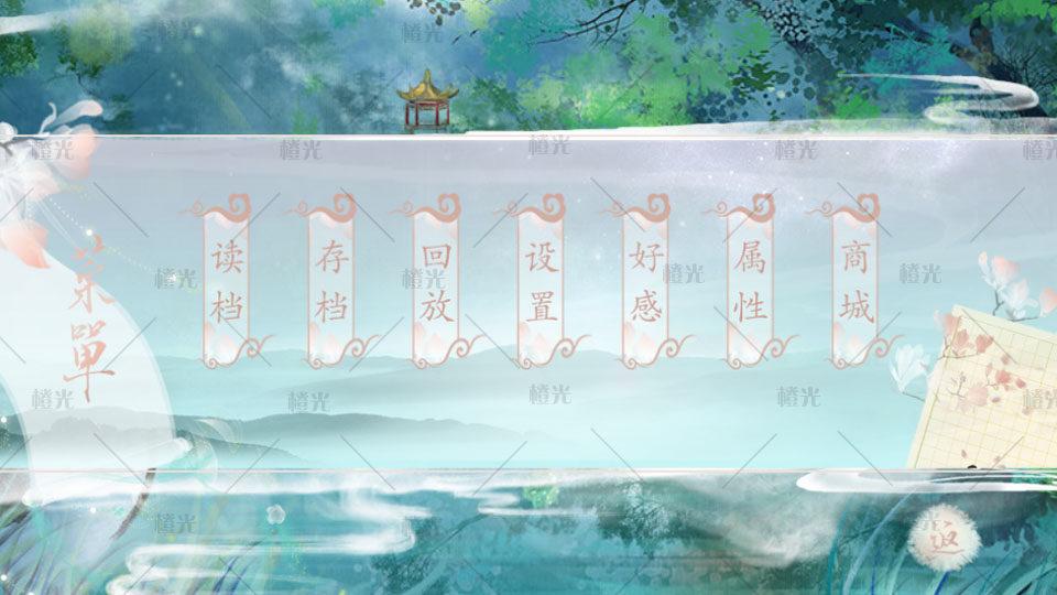 淡雅古风ui详情 - 素材交易平台 - 橙光|66rpg