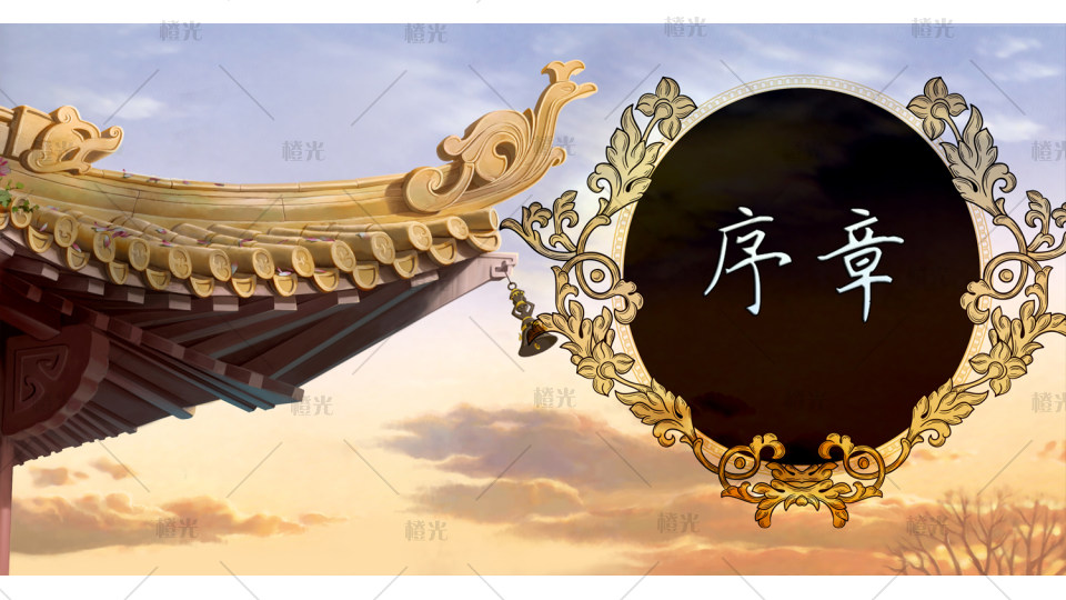 古风屋檐场景详情 - 素材交易平台 - 橙光|66rpg